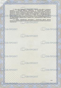 """Свидетельство компании """"ОВ-Проект"""": Приложение, страница 2"""